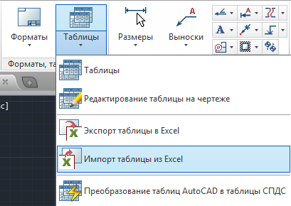 Jeksport i import tablic v Excel - Import iz Excel - vkladka