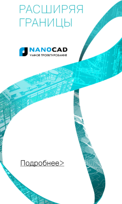 nanoCAD Plus 8